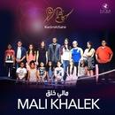 Mali Khelek/Kadim Al Sahir
