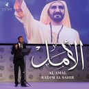 Alamal/Kadim Al Sahir