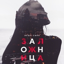 Zalozhnitsa/Lesha Svik