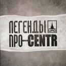 Legendy Pro...Centr/Legendy Pro & Centr