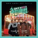 Dragon's Club: Overgrown Bromance, Pt. 2 (Original Soundtrack)/Hong Kyung Min