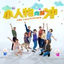 Life Less Ordinary (Original Soundtrack)/Life Less Ordinary (Original Soundtrack)