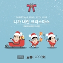 Christmas Song, With Love/Pretty Brown & Siyoon