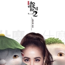"Stand up  (Theme Song of ""Monster Hunt 2"")/Jolin Tsai"