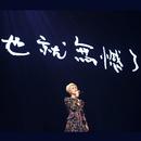 123321 (Live)/Miriam Yeung