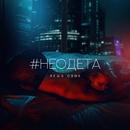 #Neodeta/Lesha Svik