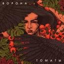 Tomaty/Vorona