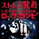 ストレス発散したい時にぴったりのロック・コンピ/Various Artists