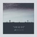 Between You And Me (feat. Kang Min Hee)/Siyoon
