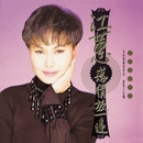 Love Put Aside (Remastertd)/Jody Chiang