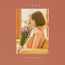I Want To Love You/K. Flower