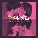First Kiss (Original Soundtrack)/J_ust