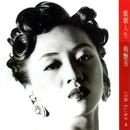 Xi Ju Ren Sheng/Anita Mui