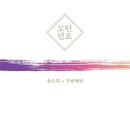 Modern Korean Folk Songs/So Hee Song