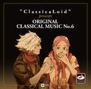 """ClassicaLoid"" presents ORIGINAL CLASSICAL MUSIC No.6 -アニメ『クラシカロイド』で""ムジーク""となった『クラシック音楽』を原曲で聴いてみる 第六集-/Various Artists"