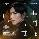 "BAI LI SHOU YUE (Theme Song For ""Honor of Kings"" BAI LI SHOU YUE)/Jam Hsiao"