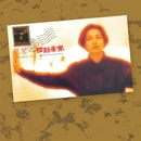 Whoever You Are (Remastered)/Tsai Ching