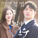 Evergreen, Pt. 5 (Original Television Soundtrack)/Jungyup