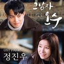 Evergreen, Pt. 4 (Original Television Soundtrack)/Chung Jin Woo