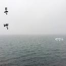 Monologue/Park Kang Soo