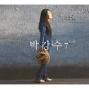 7th Album: 2nd Around the Neighborhood/Park Kang Soo