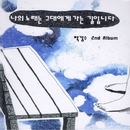 My Song Goes To You/Park Kang Soo