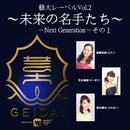 藝大レーベルVol.2~未来の名手たち~-Next Generation-その1/Various Artists