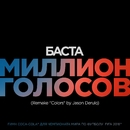 "Million Golosov (Remake ""Colors"" by Jason Derulo)/Basta"