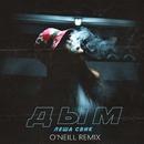 Dym (O'Neill Remix)/Lesha Svik
