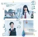 「恋は雨上がりのように」 (オリジナル・サウンドトラック)/Various Artists