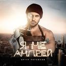 Ja ne Andrey/Artur Pirozhkov