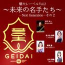 藝大レーベル Vol.2 ~未来の名手たち~-Next Generation-その2/Various Artists