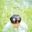 33才の夏休み/神聖かまってちゃん