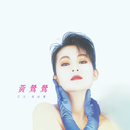Bonjour / My Love (Remastered)/Tracy Huang
