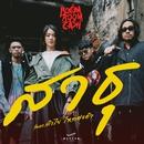 Sathu (feat. Lamyai Haitongkam)/Boom Boom Cash