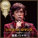 シルエット・ロマンス/藤澤ノリマサ