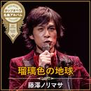 瑠璃色の地球/藤澤ノリマサ