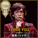 I LOVE YOU/藤澤ノリマサ