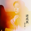Reverse Growth/Cherry Ngan