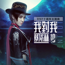 The Player (DNF 10th Anniversary Theme Song)/Jolin Tsai