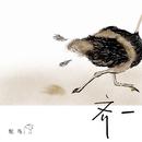 Ostrich/Seven Qi