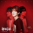 Be Myself (QQ SVIP 18th Anniversary Theme Song)/Roy Wang