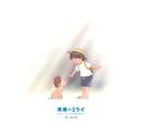 未来のミライ (オリジナル・サウンドトラック)/高木正勝
