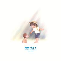 未来のミライ (オリジナル・サウンドトラック)