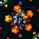 Silent Disco/Ivana Wong