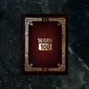 100 (Deluxe)/The Hunna