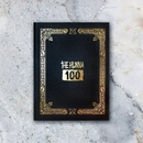 100/The Hunna