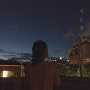 A Summer Night/Soyul Jeong