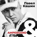 Ampersand/Pavel Kashin