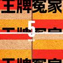 Quarrelsome Lovers/Ronghao Li
